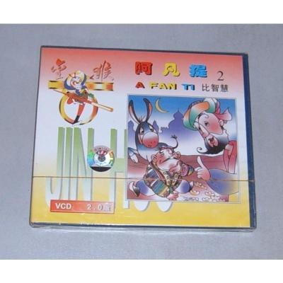 正版 VCD 阿凡提比智慧(2)】 上海美术
