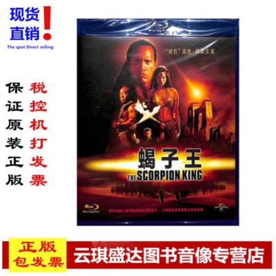正版  包發票 藍光DVD 蝎子王 藍光 巖石道恩強森