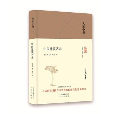 大家小书 中国建筑艺术(精装本)