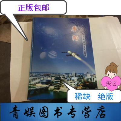 【正版九成新】枣阳 航天英雄从帝乡起飞 (内页邮票)