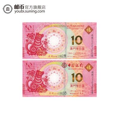 郵幣商城 2018年 狗年 生肖紀念鈔 對鈔 澳門紀念鈔 紙幣 收藏聯盟 錢幣藏品