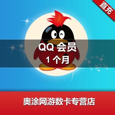 騰訊QQ會員月卡 QQ會員1個月 可查可續 自動充值