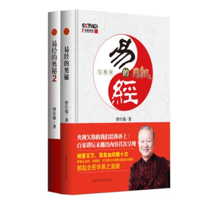 易经的奥秘+易经的奥秘.2(全两册)(精装版)