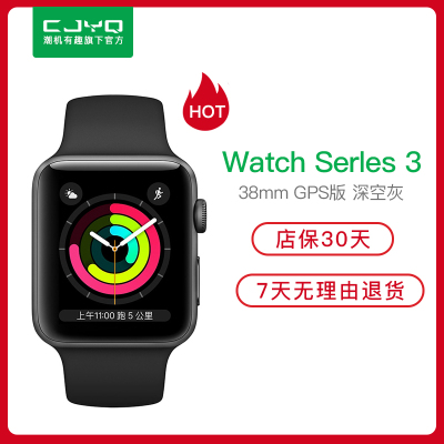 减100【二手95新】Apple Watch Series 3智能手表 苹果S3黑色GPS+蜂窝版 (42mm)三代国行