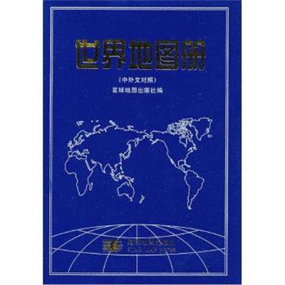 正版書籍 (2014年全新版) 世界地圖冊(中外文對照) 9787801048516 星球地圖