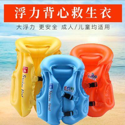 儿童救生衣学游泳加厚浮力充气背心宝宝马甲腋下游泳圈助泳装备