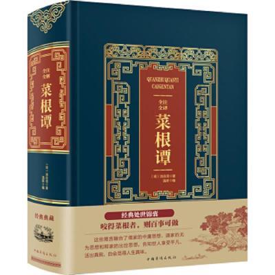 正版 典藏珍本:菜根谭 中国华侨出版社 洪应明 9787511371454 书籍