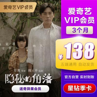 愛奇藝vip會員 星鉆會員 3個月季卡 視頻會員充值 (支持TV端)送奇異果會員