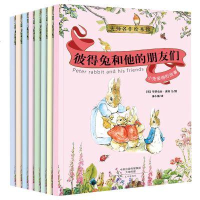 彼得兔和他的朋友们全8册 3-6岁少儿童绘本卡通动漫图画书 宝宝成长益智童话故事书 情商培养好性格培养绘本 亲子读