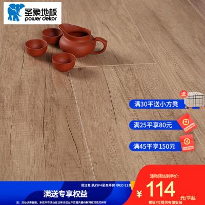 圣象地板F4星级E1环保强化复合地板6000~9000转平面四面v型槽耐磨家用地板