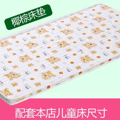 嬰兒床墊子軟硬棕墊可拆透氣兒童床墊寶寶床學生床椰棕墊子