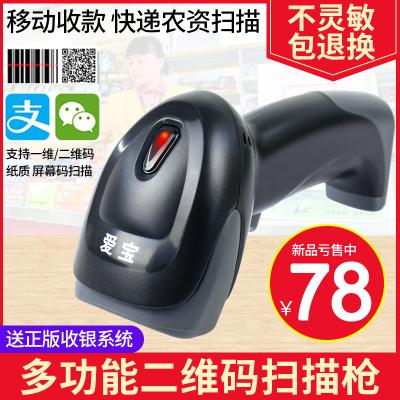爱宝TD-6609二维码扫描超市收银条形码扫码器激光扫码一维商品条码手机扫码开票支付宝微信收款