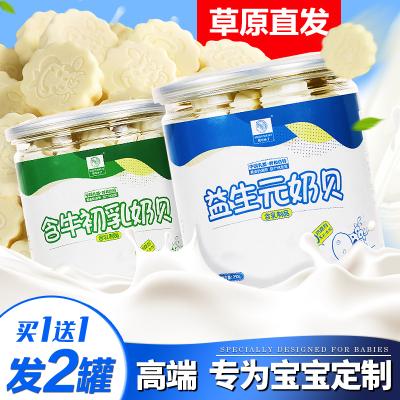 宝宝奶片牛初乳内蒙古特产奶贝儿童干吃牛奶片益生元奶贝奶片罐装 牛初乳奶片+益生元奶片