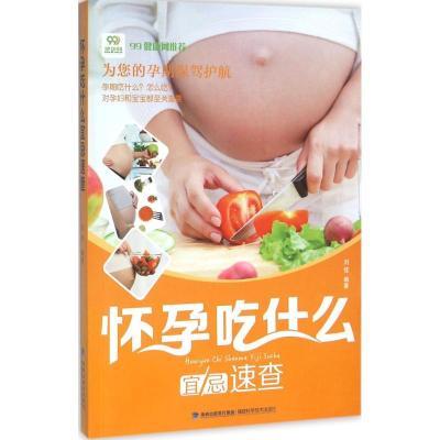 懷孕吃什么宜忌速查劉佳 編著