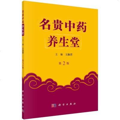 正版现货 名贵中药养生堂 王淑君 9787030539984 科学出版社