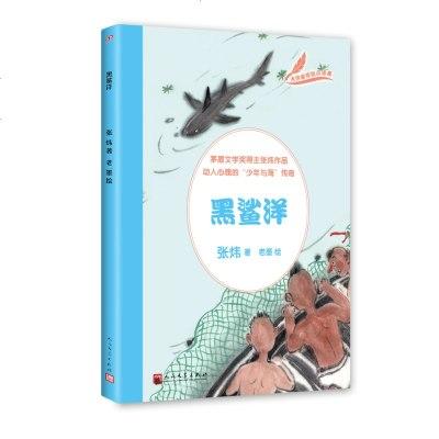 0905大作家写给小读者:黑鲨洋