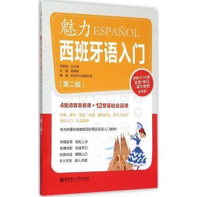 魅力西班牙語入門(D2版)9787562841340華東理工大學出版社