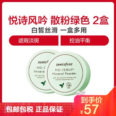 悦诗风吟(innisfree)绿色散粉 2盒 定妆粉蜜粉 遮瑕淡斑 控油平衡 收缩毛孔 任何肤质韩国进口5g