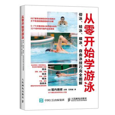 從零開始學游泳:仰泳、蛙泳、蝶泳、自由泳技巧完全圖解