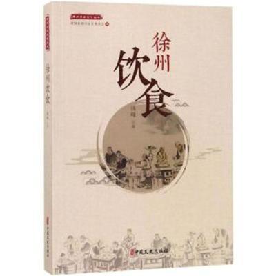 徐州饮食/徐州历史文化丛书 钱峰 9787520508797 中国文史出版社