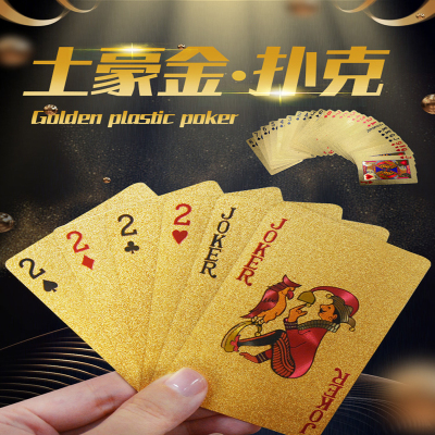 撲克牌 塑料PVC撲克防水黃金色撲克牌土豪金創意樸克牌金箔紙撲克