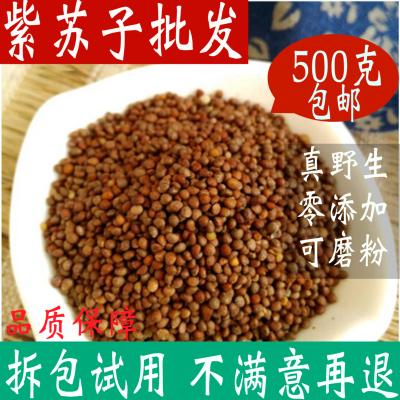紫蘇子籽 500g蘇子粒可磨食用熟紫蘇籽粉燒烤 生蘇子 中藥材