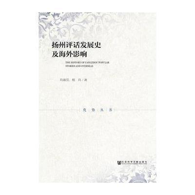 正版書籍 揚州評話發展史及海外影響 9787509797297 社科學文獻出版社