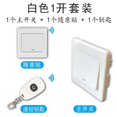 无线开关面板免布线??乜?20v智能无线家用双控开关随意贴开关 白:1路主开关+1个随意贴+1个钥匙