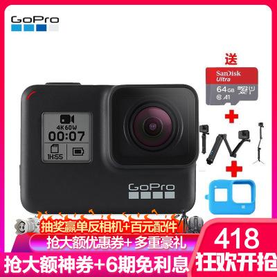 GoPro HERO 7 Black 運動攝像機 4K戶外水下潛水視頻直播 防水防抖 含64G卡+原裝自拍桿+保護套套裝