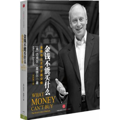 金錢買不到什么:金錢與公正的正面交鋒 (美)邁克爾.桑德爾 著作 鄧正來 譯者 經管、勵志 文軒網