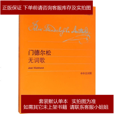 德尔松无词歌(中外文对照) 9787544468336