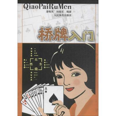 正版现货 桥牌入门 漆有光刘晓军 人民体育出版社 9787500933472 书籍 畅销书