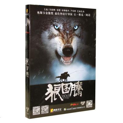 0819正版电影 狼图腾 DVD盒装D9 冯绍峰、窦骁昂 狼图腾dvd碟片光盘