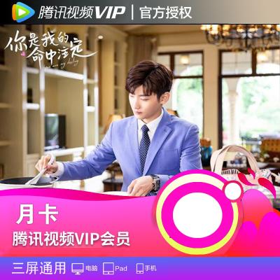 騰訊(Tencent)騰訊視頻VIP會員1個月騰訊好萊塢視頻一個月vip會員月卡