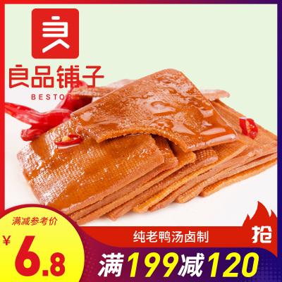 良品铺子 豆干零食 麻辣薄豆干 160gx1袋装 麻辣味素食麻辣零食豆腐干辣条味休闲食品