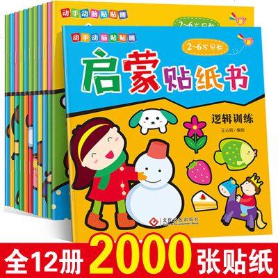 預售全套裝12冊 寶寶快樂啟蒙認知貼紙游戲書 動腦貼貼畫寶寶幼兒童貼紙書0-1-2-3-4-5-6-8周歲貼紙卡通益智玩