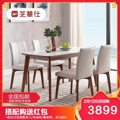 芝華仕(CHEERS)芝华仕客餐厅家用北欧简约现代餐桌椅组合小户型饭桌子PT007