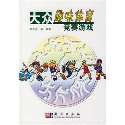 大眾趣味體育競賽游戲鄭志步9787030200136科學出版社