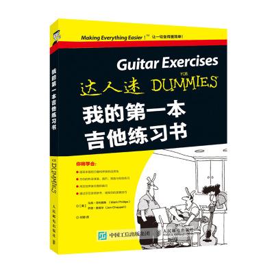我的第一本吉他練習書