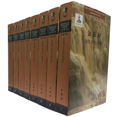 正版 大中华文库:金瓶梅(汉德对照) 人民文学出版社 (明)兰陵笑笑生 9787020099160 书籍