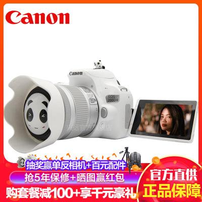 佳能(Canon) EOS 200D II 2代數碼單反相機18-55 IS STM鏡頭套裝 Vlog照相機 白色禮包版