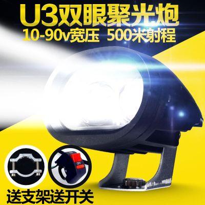 澳派摩托车led大灯电动车改装保险杠射灯流氓灯强光透镜闪外置超亮