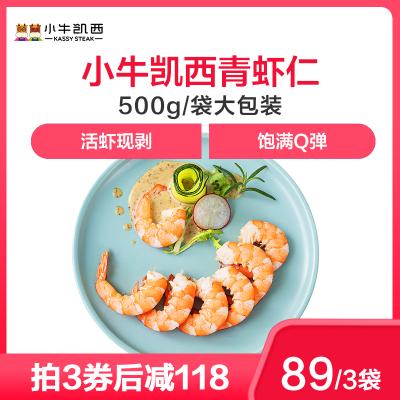 【拍3件,僅89元】小牛凱西蝦仁鮮凍蝦仁冷凍新鮮包冰凈重500g青蝦仁特級海鮮水產