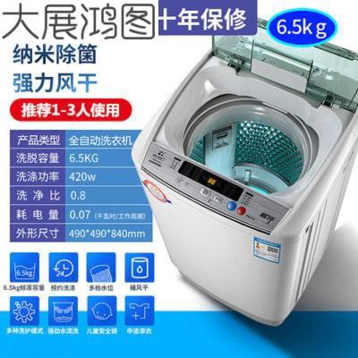 7.5/10公斤洗衣机全自动家用滚筒波轮迷你洗烘一体小型洗衣机 6.5公斤纳米杀箘风干1-3人