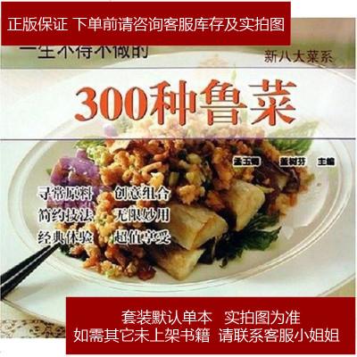 一生不得不做的300種魯菜 孟玉卿 天津科技翻譯出版社 9787543307889