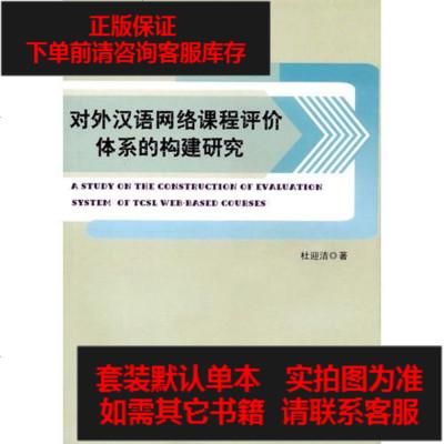 【二手8成新】對外漢語網絡課程評價體系的構建研究/《國際漢語教育研究》系列叢書 9787519207298