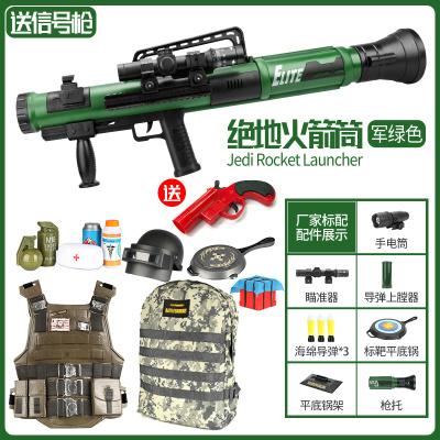 绝地火箭筒儿童玩具迫击炮男孩发射连发抖音迫机炮40火箭模型导弹 【豪华版】火箭筒绿色,送整套吃鸡装备