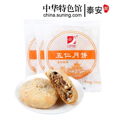 【中華特色】泰安館 日月坊 酥皮月餅100g/個 五仁酥皮老式手工蘇式酥餅老婆糕點 華東