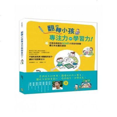 正版 翻轉小孩專注力與學習力!亞斯伯格症及ADHD小孩如何教養,聽日本名醫怎麼說 平凡文化