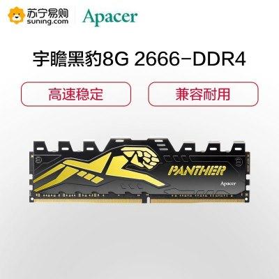 宇瞻(Apacer) 8GB 2666頻率 DDR4 臺式機內存條/黑豹系列-呈現游戲真髓
